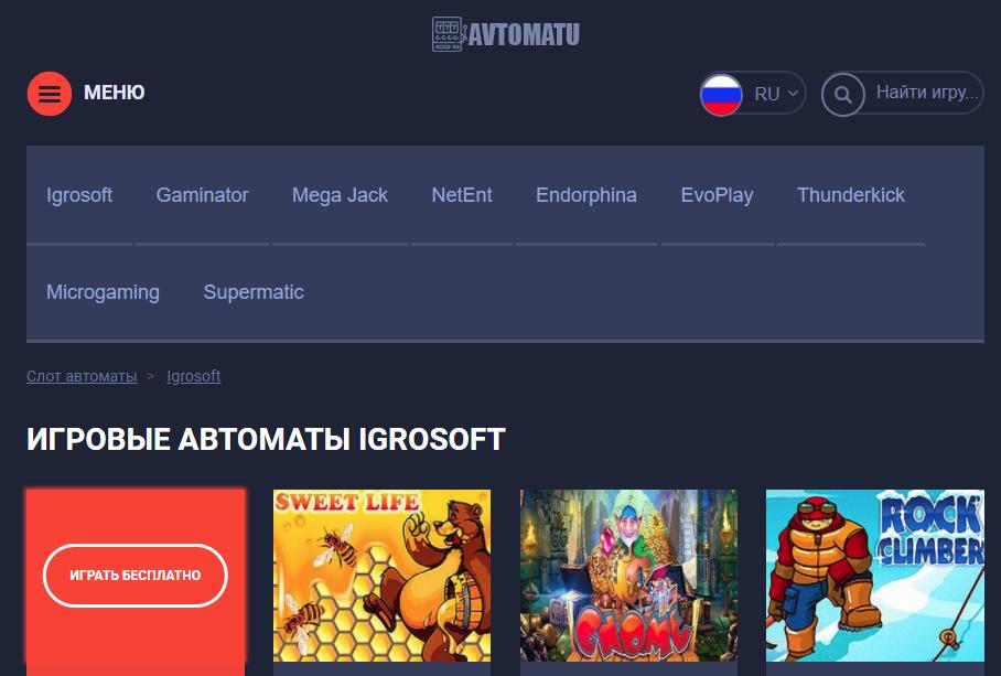 avtomatu.top-igrosoft