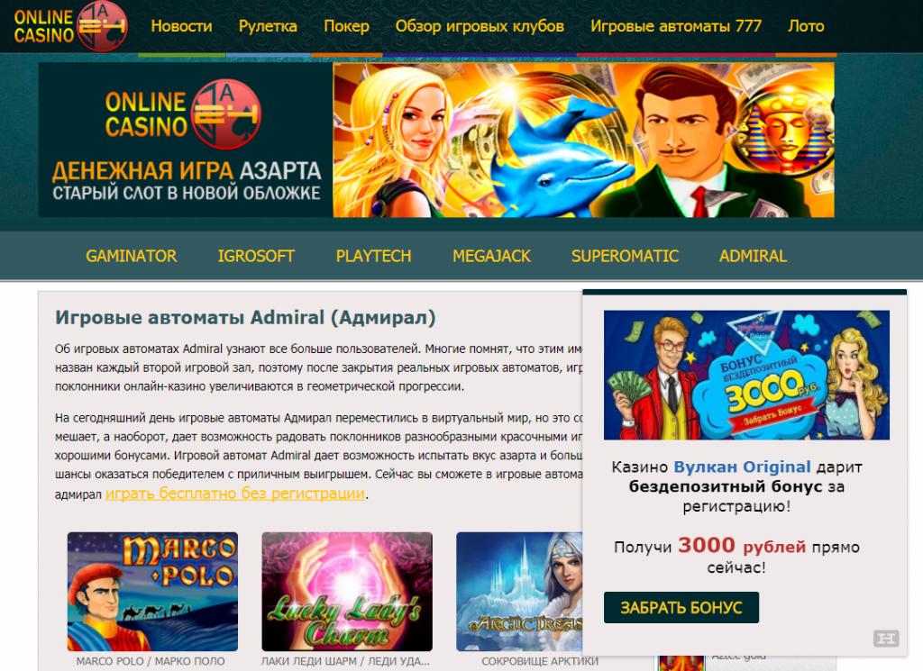 onlinekasino24h-admiral-slot