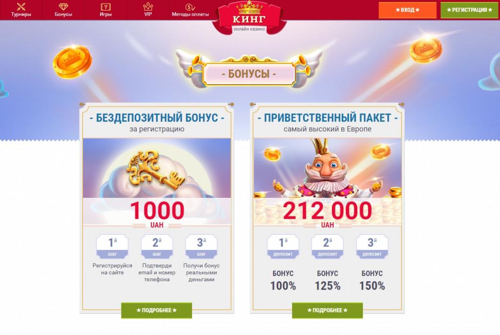 Интересные бонусные варианты для клиентов известного казино Кинг